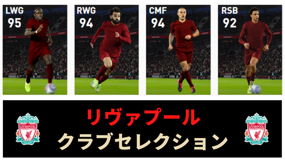 【ウイイレ FP】リヴァプール  クラブセレクション  全選手レベマ能力と当たりランキング【CS 5月31日】