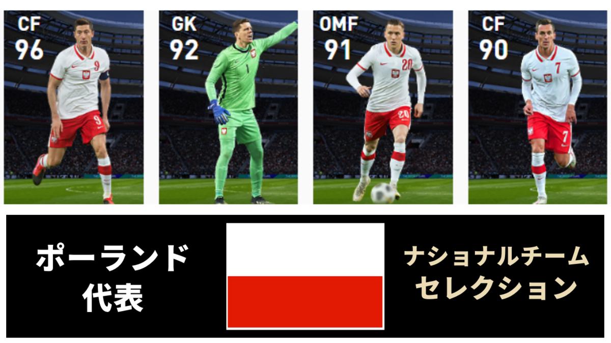 【ウイイレ FP】ポーランド  ナショナルチームセレクション  全選手レベマ能力と当たりランキング【NS 6月7日】