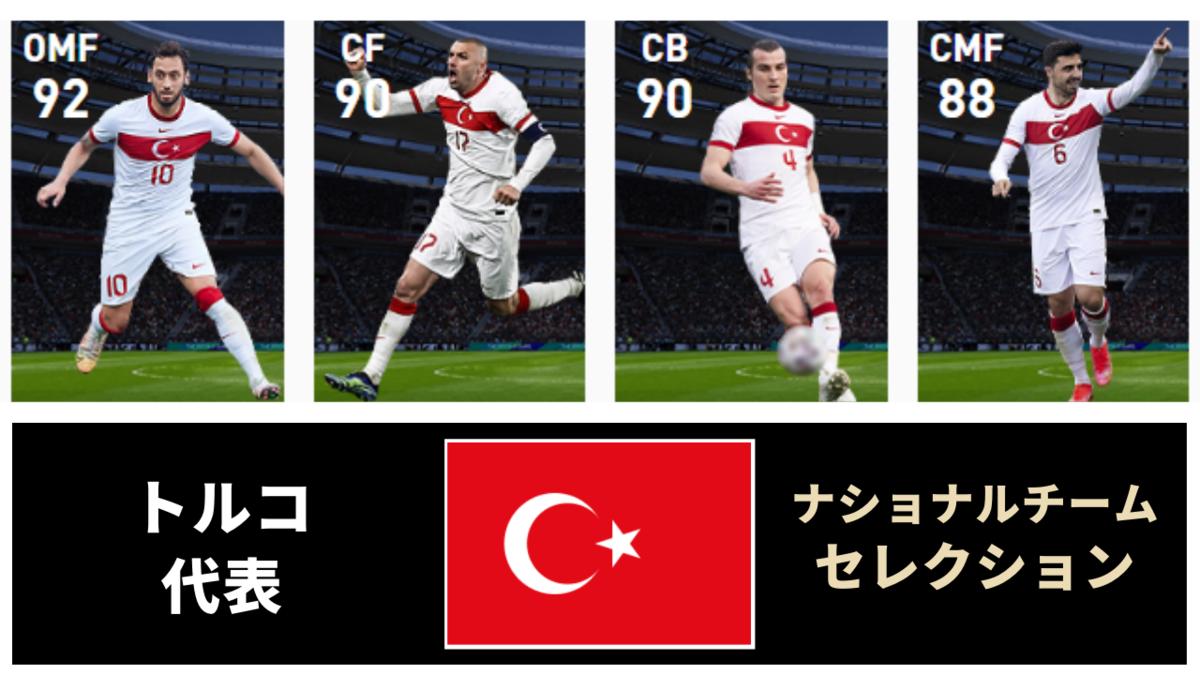 【ウイイレ FP】トルコ ナショナルチームセレクション  全選手レベマ能力と当たりランキング【NS 6月21日】
