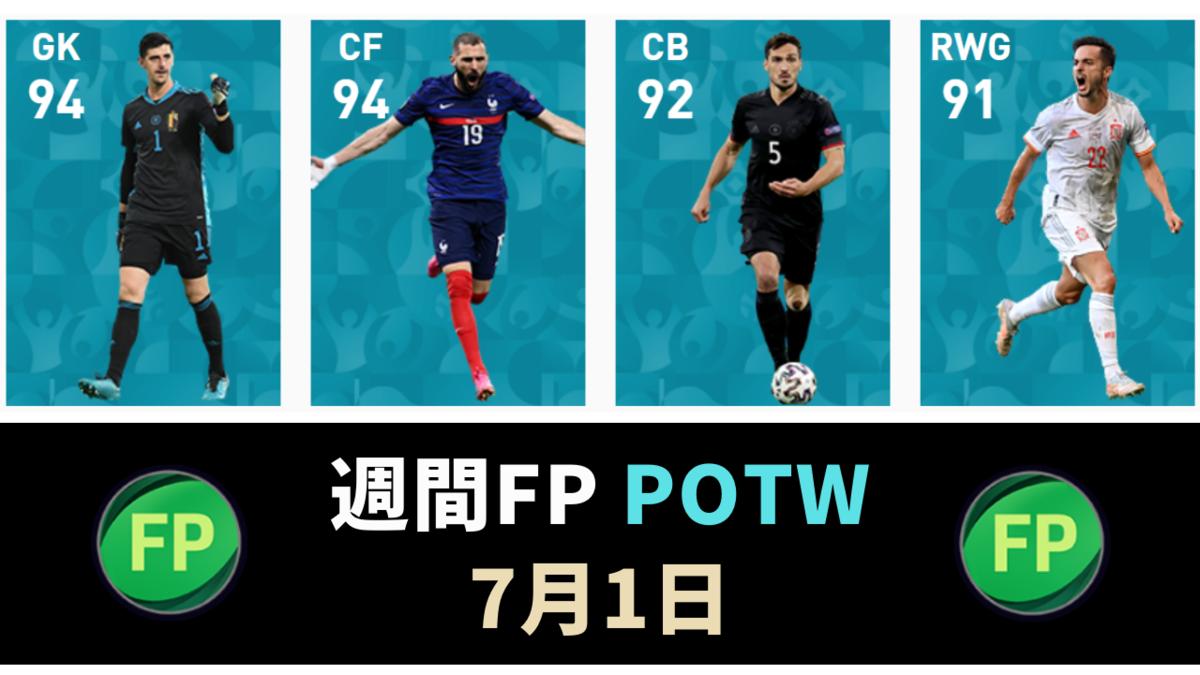 【ウイイレ 週間FP】最強守備的GK クルトワ来たー【7月1日】