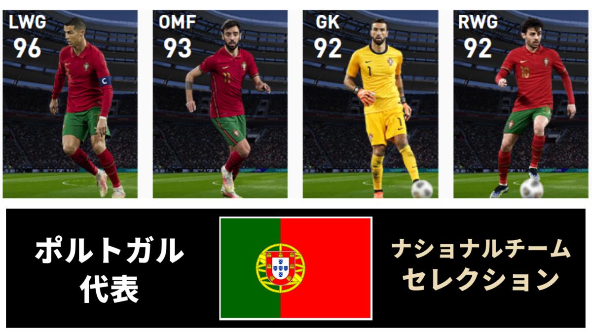 【ウイイレ FP】ポルトガル ナショナルチームセレクション  全選手レベマ能力と当たりランキング【NS 7月5日】