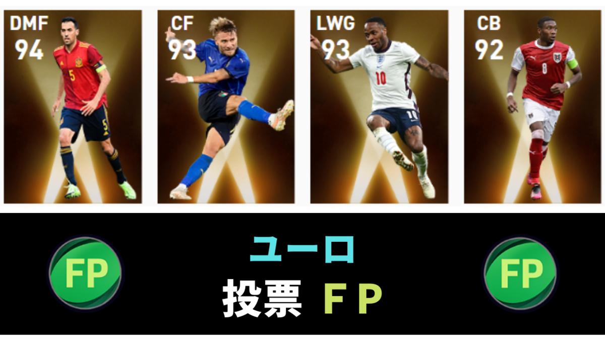 【ウイイレ FP】ユーロ 投票FP【8月23日】