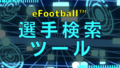 【eFootball™ 2022】β版 超サクサク 選手検索ツール 【新スキル・新プレス持ちがわかる】