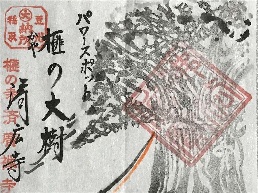 伊豆の済広寺の御朱印:image