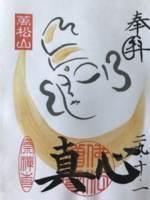 崇禅寺の御朱印(片面)