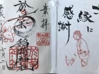 お菊稲荷神社の御朱印