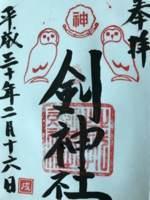 埼玉県蕨市にある剣神社の御朱印