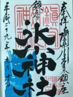 埼玉県川口市にある鎮守氷川神社の御朱印