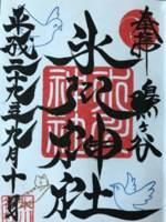 埼玉県川口市にある鳩ケ谷氷川神社の御朱印