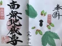 崇禅寺の御朱印(両面)