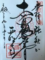 栃木県見立寺の御朱印