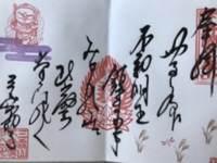 栃木県三毳不動尊の御朱印