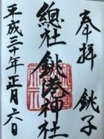 千葉県銚子市・銚港神社の御朱印