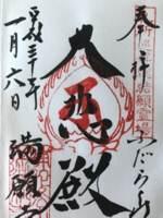 千葉県銚子市s・満願寺の御朱印