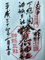 千葉市にある検見川神社の御朱印