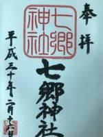埼玉県川口市にある七郷神社の御朱印