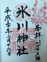 埼玉県川口市にある元郷氷川神社の御朱印