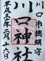 埼玉県にある川口神社の御朱印
