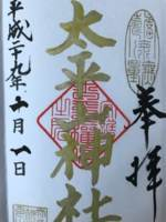栃木県にある大平山神社