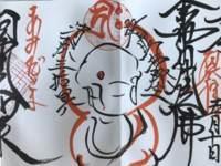 栃木県萬福寺・御朱印