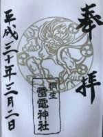 桐生雷電神社の御朱印