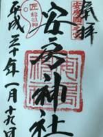 館山・安房神社の御朱印