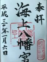 銚子・海上八幡宮の御朱印