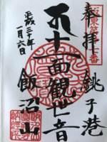 千葉県銚子市・圓福寺(えんぷくじ)の御朱印