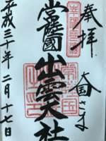 笠間市・陸奥国出雲大社・御朱印