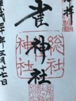 雀神社の御朱印