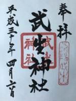 武生神社の御朱印
