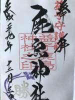 栃木県鹿島神社の御朱印