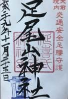 栃木県にある足尾山神社の御朱印