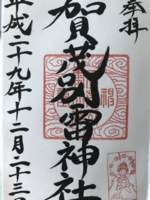 佐野にある賀茂別雷神社の御朱印