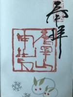 栃木県唐沢山神社の御朱印