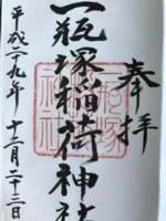 佐野にある一瓶塚稲荷神社の御朱印