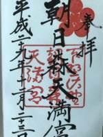 栃木県朝日森天満宮の御朱印