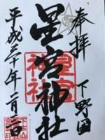 栃木県にある星宮神社の御朱印