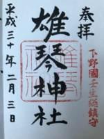 栃木県にある御琴神社の御朱印