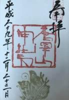 佐野にある唐沢山神社の御朱印