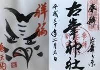 栃木県古峯神社の御朱印