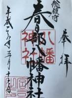 埼玉県の春日部八幡宮の御朱印