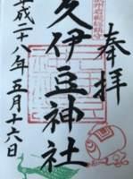 埼玉県にある久伊豆神社の御朱印