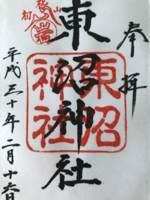 埼玉県川口市にある東沼神社の御朱印