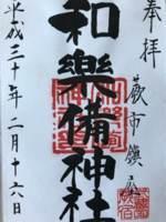 埼玉県蕨市にある和楽備神社の御朱印