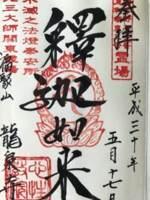 栃木県龍泉寺の御朱印