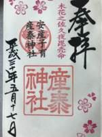 産泰神社の御朱印
