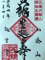 千葉県・誕生寺の御朱印