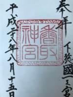 千葉県・香取神宮の御朱印