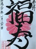 千葉県・長福寿寺の御朱印